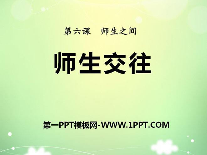 《师生交往》PPT课件下载