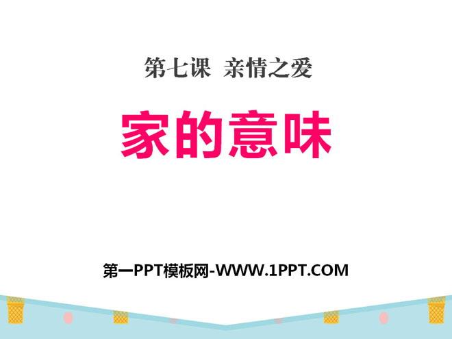 《家的意味》PPT课件