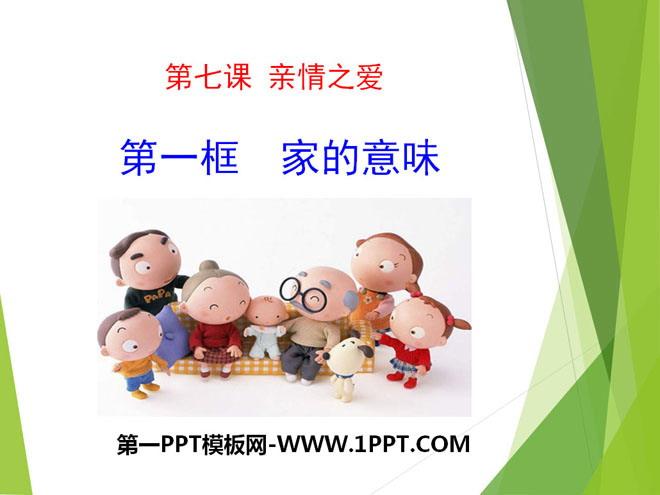 《家的意味》PPT下载