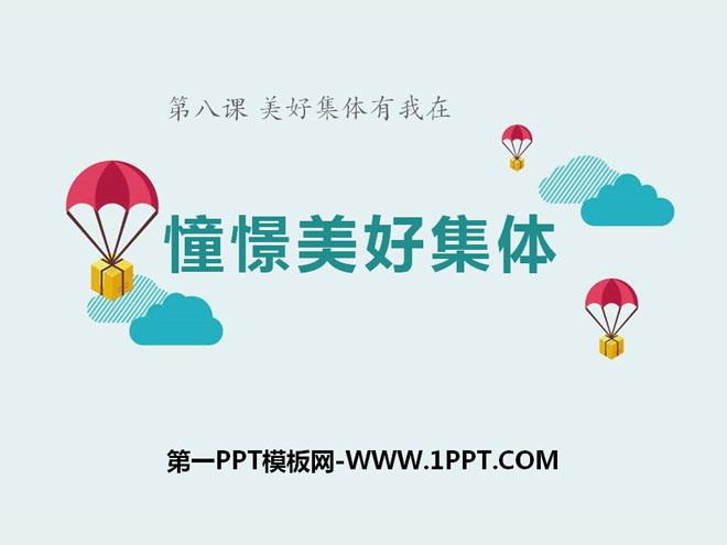 《憧憬美好集体》PPT下载