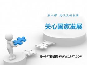 《关心国家发展》PPT