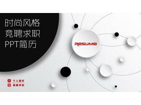 黑白微立体风格个人简历PPT中国嘻哈tt娱乐平台免费tt娱乐官网平台