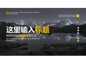 黑白雪山湖泊�L景�D片排版PPT模板