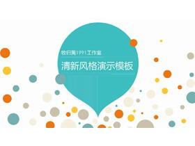 彩色圆点气泡背景的时尚PPT中国嘻哈tt娱乐平台免费tt娱乐官网平台