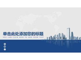 商业建筑地图背景的企业宣传商务PPT模板