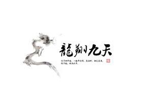 黑白水墨中国龙背景精美中国风PPT模板