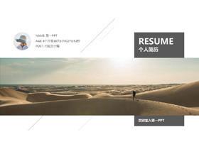 自然风景背景的求职竞聘个人简历PPT模板