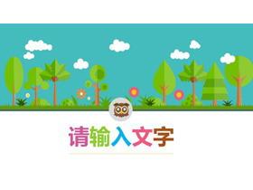卡通森林与小动物背景幼儿教学PPT模板