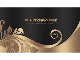 黑金配色金属拉丝质感的商务PPT模板免费下载