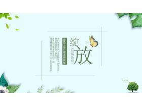 清爽绿色植物蝴蝶背景的小清新PPT模板