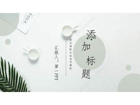 淡雅绿色背景动态扁平化商务PPT模板
