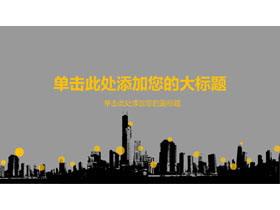 城市楼盘剪影背景的房地产行业2018年送彩金网站大全汇报PPT模板