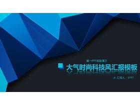 蓝色立体多边形装饰的商务PPT模板
