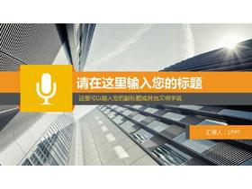 现代化商业建筑背景工作汇报PPT模板