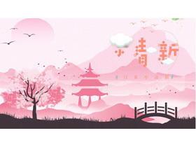 粉色浪漫卡通艺术PPT模板免费下载