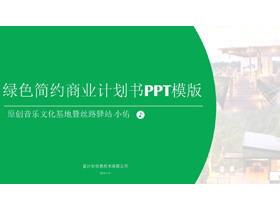 绿色简洁扁平化商业融资计划书PPT模板