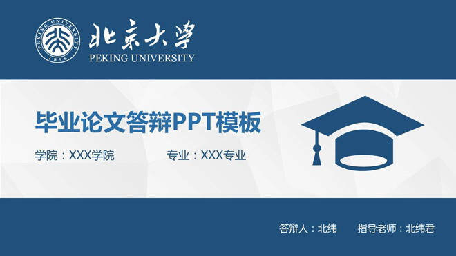 蓝色扁平化实用毕业论文答辩PPT模板