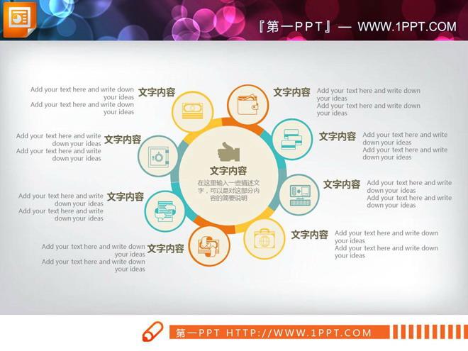 彩色圆点装饰的扁平化时尚PPT图表大全