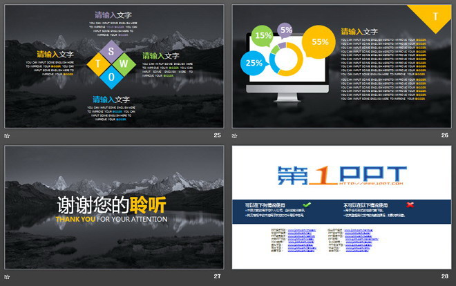 黑白雪山湖泊风景图片排版ppt模板图片
