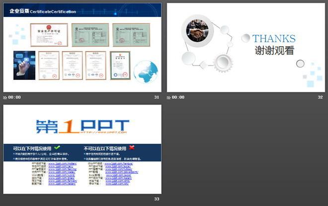 这是一套蓝色图文排版设计的,企业宣传公司简介PPT模板,共32张。第一PPT模板网提供公司简介幻灯片模板免费下载; 关键词:商业建筑、握手合作PowerPoint背景图片,动态商务PPT模板,蓝色微立体幻灯片图表,.PPTX格式;