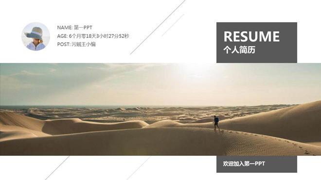 這是一套自然風景背景的,求職競聘PPT模板,共16張。第一PPT模板網提供精美個人競聘幻燈片模板免費下載; 關鍵詞:自然風景、沙漠、雪山、跨欄PowerPoint背景圖片,灰色扁平化幻燈片圖表,動態個人簡歷PPT模板,.PPTX格式;