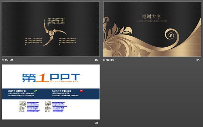 黑金配色金属拉丝质感的商务PPT中国嘻哈tt娱乐平台免费tt娱乐官网平台