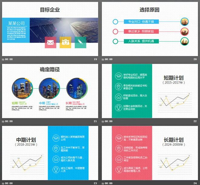 彩色方框背景的大学生职业生涯规划书PPT模板