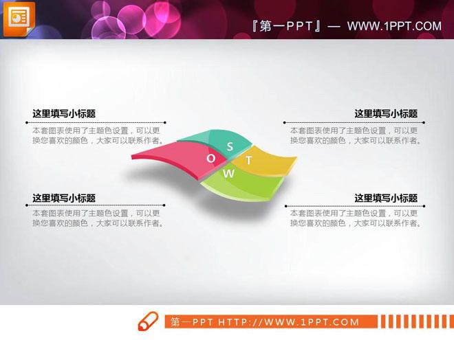 彩色扁平化公司简介PPT图表大全