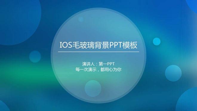 蓝色模糊iOS风格商务PPT模板免费下载