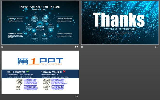 蓝色唯美光点背景的简洁扁平化PPT模板