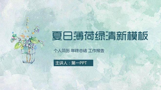 清爽绿色水彩背景艺术设计PPT模板