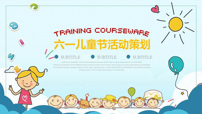 可爱童趣卡通六一儿童节ppt模板