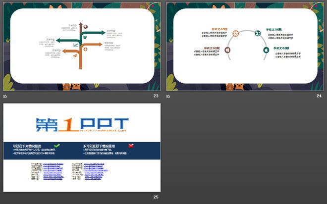 卡通插画背景的语文PPT课件模板