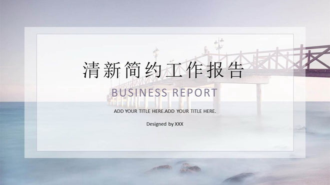 简洁淡雅海边栈桥风景背景工作报告PPT模板