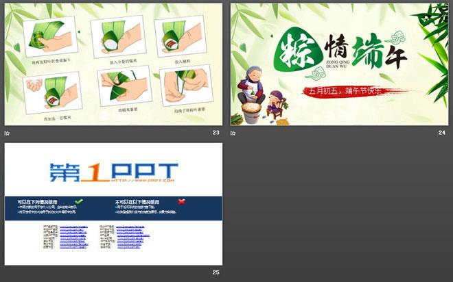 矢量卡通风格的《粽情端午》主题端午节PPT模板
