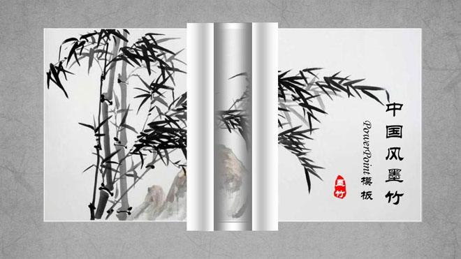 黑白水墨竹子动态卷轴背景ppt模板