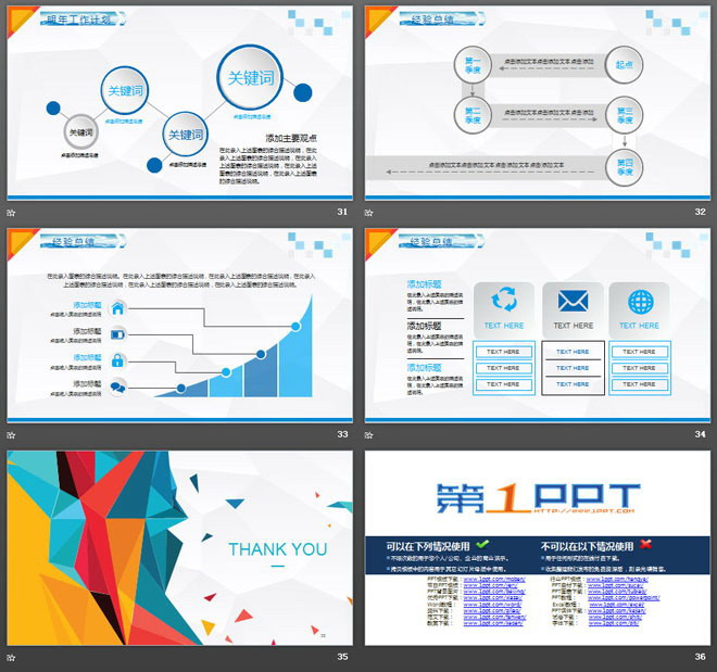 彩色热情多边形背景通用商务PPT模板