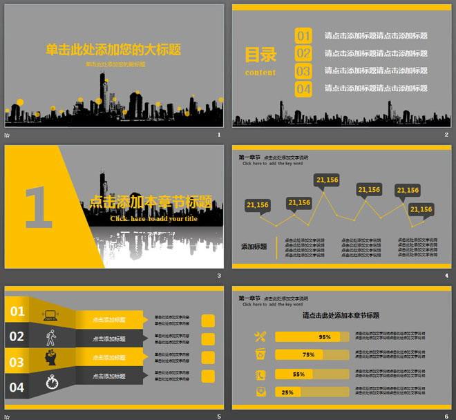 城市楼盘剪影背景的房地产行业工作汇报PPT模板