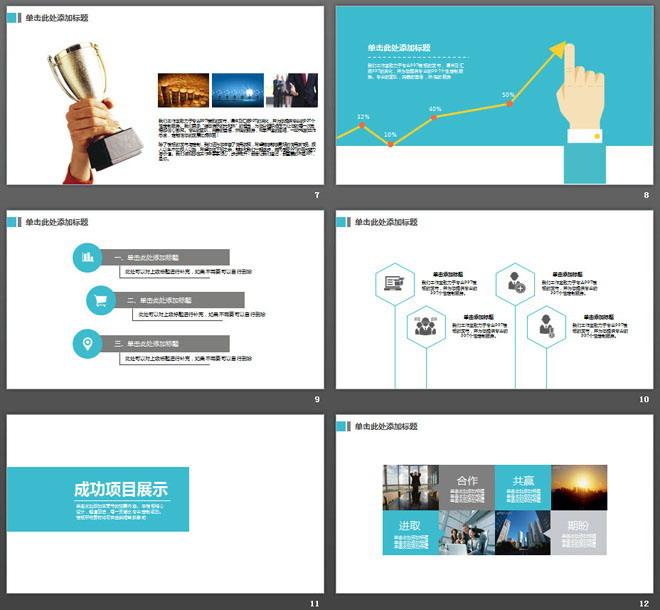 蓝色扁平化商业建筑背景的工作汇报PPT模板