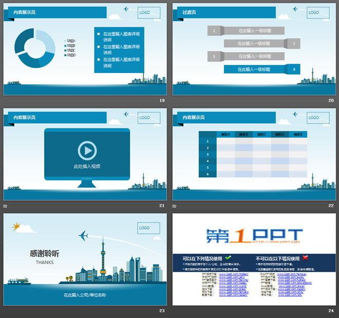 蓝色卡通上海城市背景的通用商务PPT模板