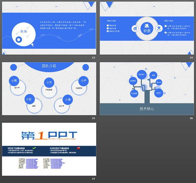 蓝色简洁点线背景的商业融资计划书PPT模板