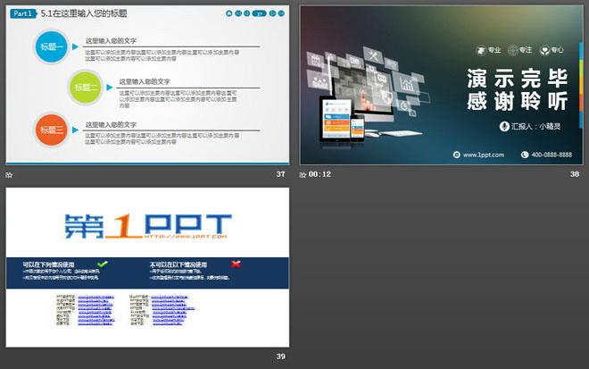 电脑手机背景的移动互联网行业PPT模板
