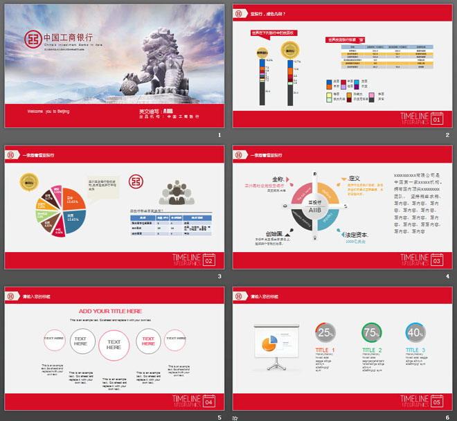 红色扁平化工商银行专用PPT模板免费下载