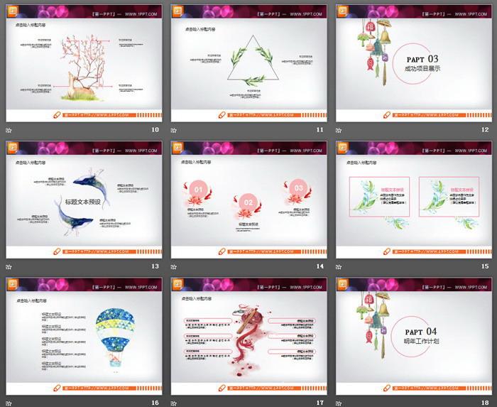 创意艺术插画设计PPT图表大全