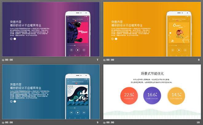 炫彩时尚扁平化风格的手机介绍PPT下载