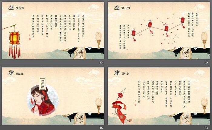 唯美古色古香中国风ppt模板免费下载