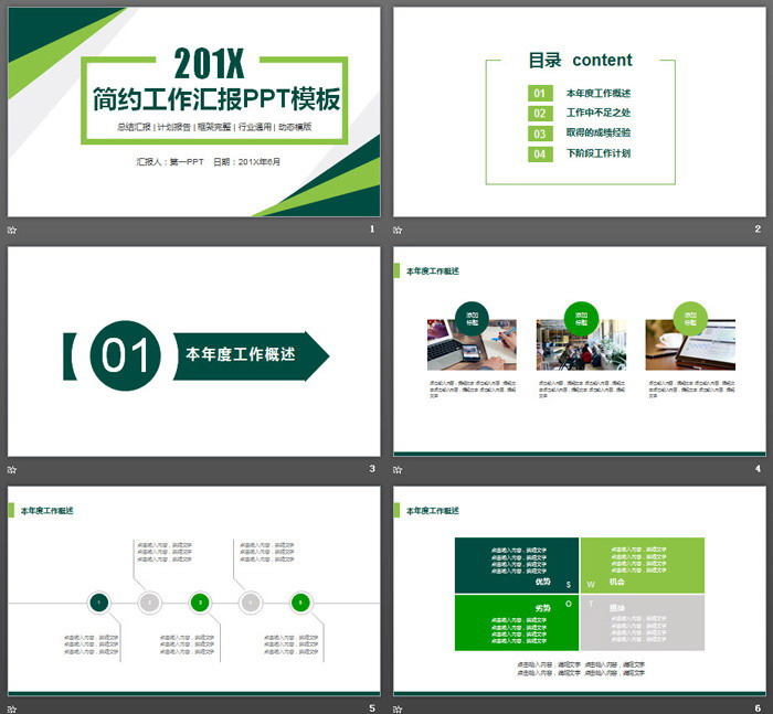 绿色简洁多边形背景的通用工作汇报PPT模板