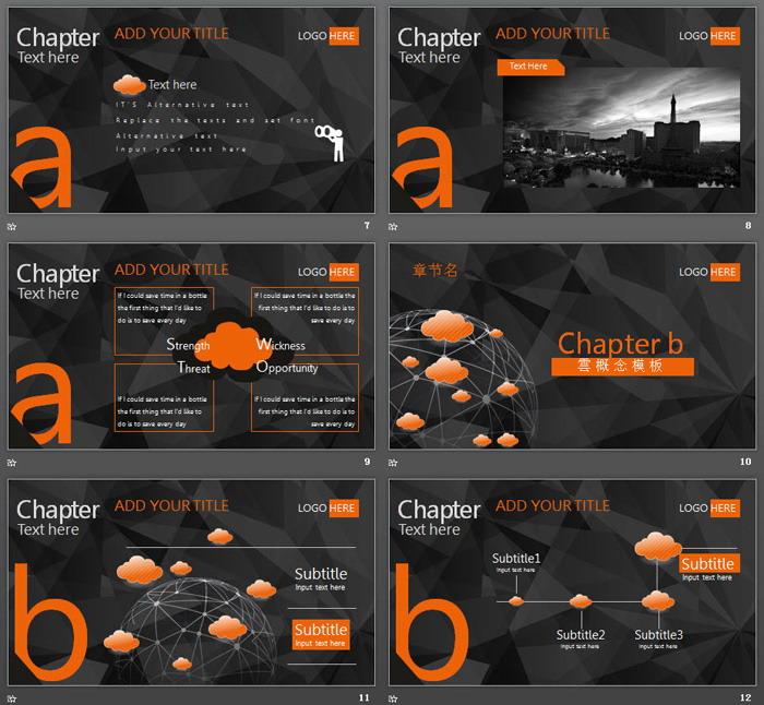 黑色多边形与橙色云图标背景的云计算主题PPT模板