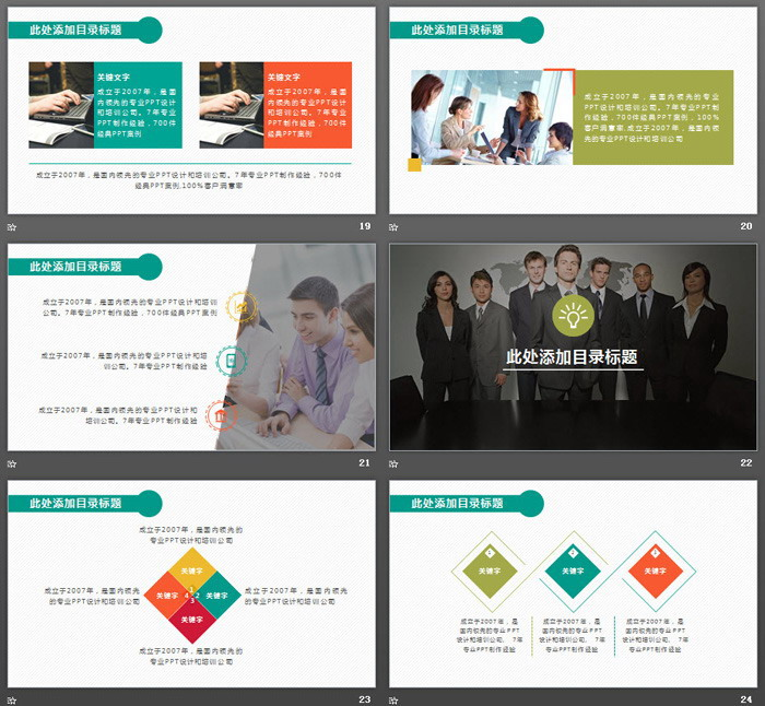 商务职场人物背景的工作总结汇报PPT模板