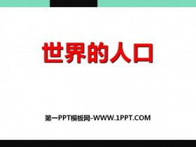 《世界的人口》PPT